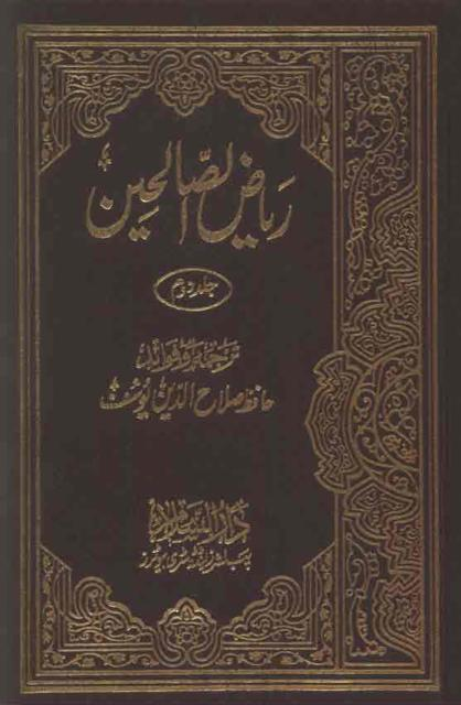 Riyad Us Saliheen Urdu Pdf