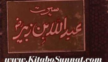 URDU: Seerat Hazrat Abdullah Bin Zubair (RA) by Talib Al