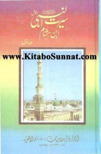 Seerat ibn ishaq urdu pdf download