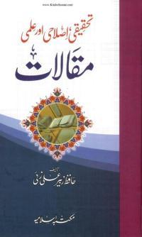 URDU: Tahqiqi Islahi Aur Ilmi Makalaat by Zubair Ali Zai - Complete