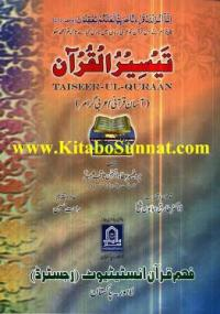 URDU: Taiseer Ul Quran Asan Qurani Grammar (New Edition) by