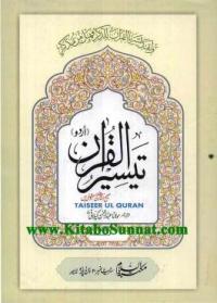 URDU: Taseer-ul-Quran by Abdur Rahman Kaylani - Complete