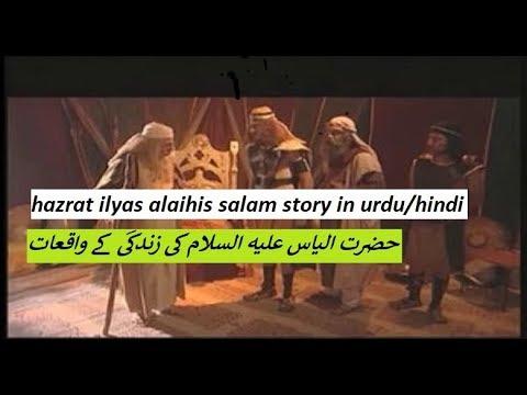 URDU: hazrat ilyas alaihis salam story - (حضرت الياس علیه