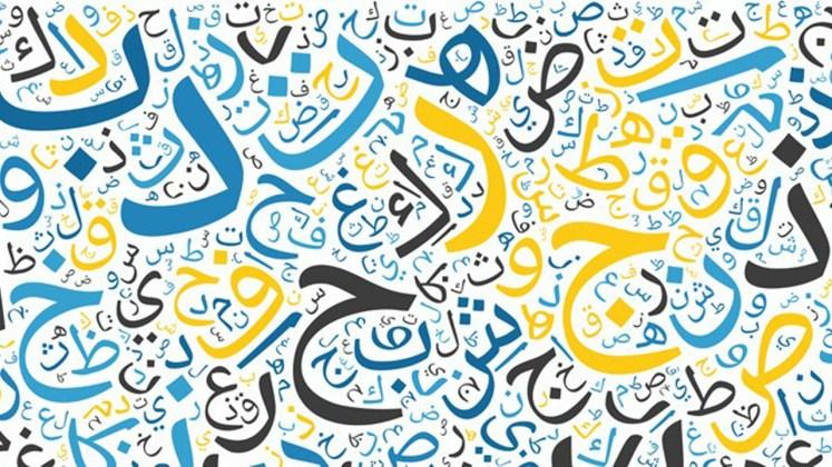 نتيجة بحث الصور عن اللغة العربية