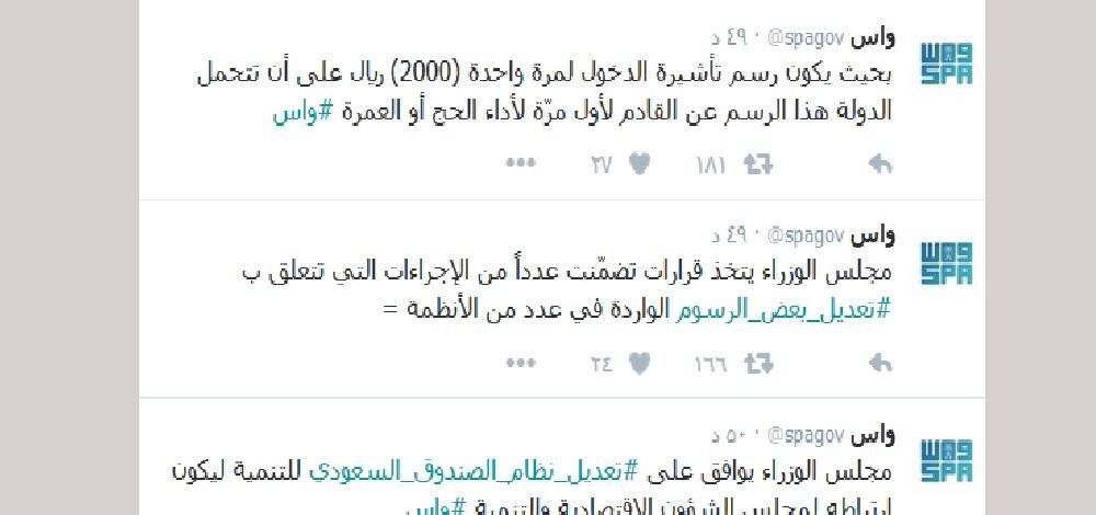السعودية تعديل رسوم تأشيرات الدخول والخروج سياسة أخبار