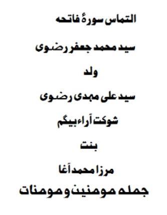 DAR HAAL IMAM ZAIN UL ABIDEEN A S    Marsiya – Elegy on Imam
