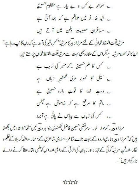 MIRZA DABEER | Marsiya – Elegy on Imam Hussain A S  in Urdu