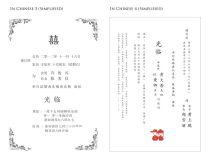 Chinese Wedding Invitation Template Chinese Wedding Invitation