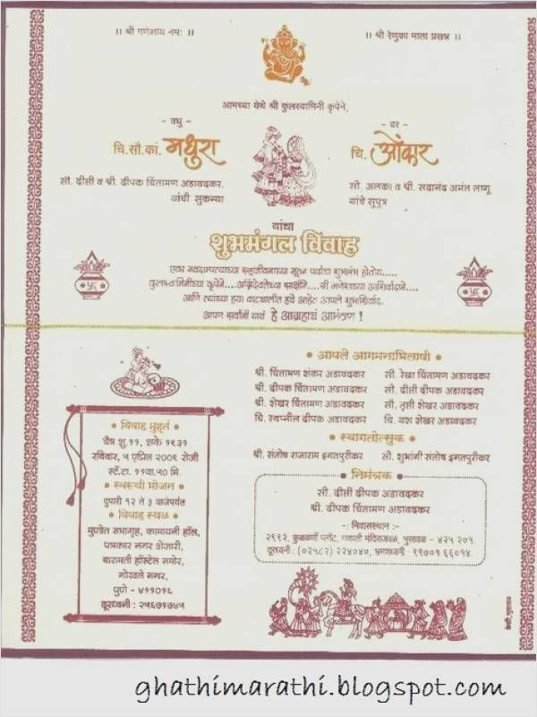 17 Beautiful Marathi Wedding Invitation Wording Sample. Designs Of Marathi Lagna Patrika For Marathi Wedding Marathi