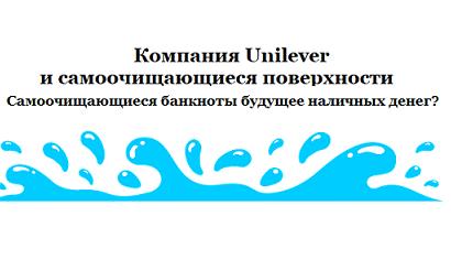 Unilever 2021 самоочищающиеся банкноты
