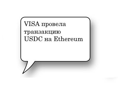 Visa провела транзакцию USDC на Ethereum