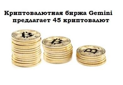 Gemini предлагает 45 криптовалют