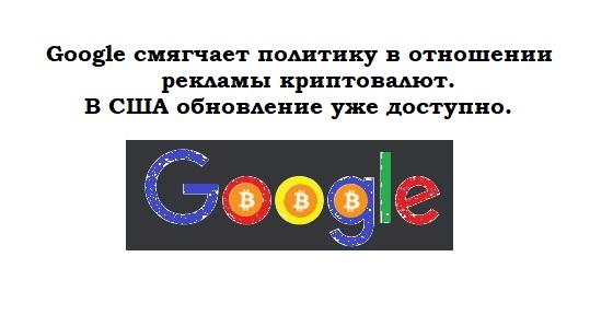 Google смягчает свою политику в отношении рекламы криптовалют