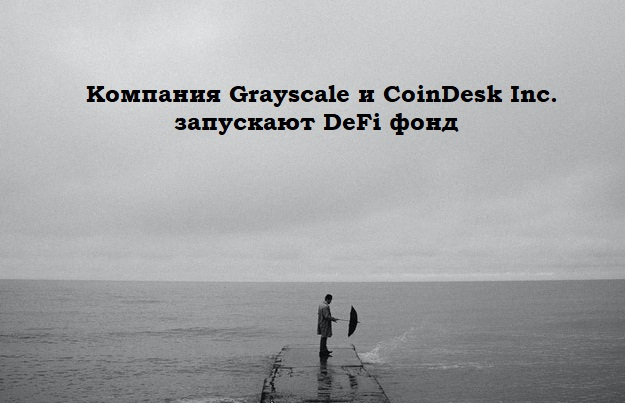 Grayscale and Coindesk запускают DeFi фонд