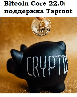 banner - taproot- bitcoin core 22