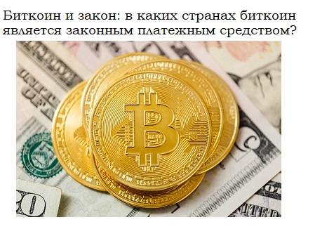 bitcoin i zakon - banner