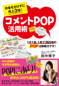 POP_cover