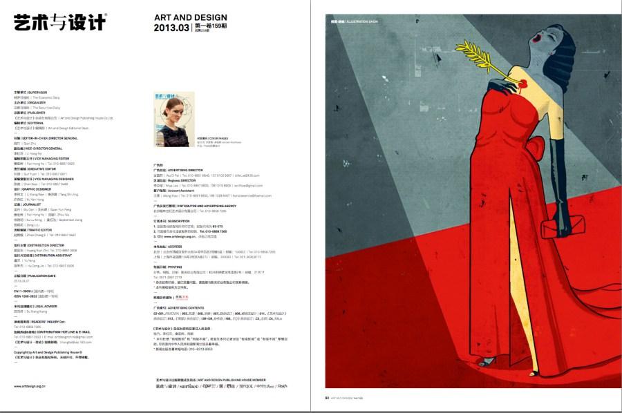 Arte and Design magazine Interview • China [img 2]