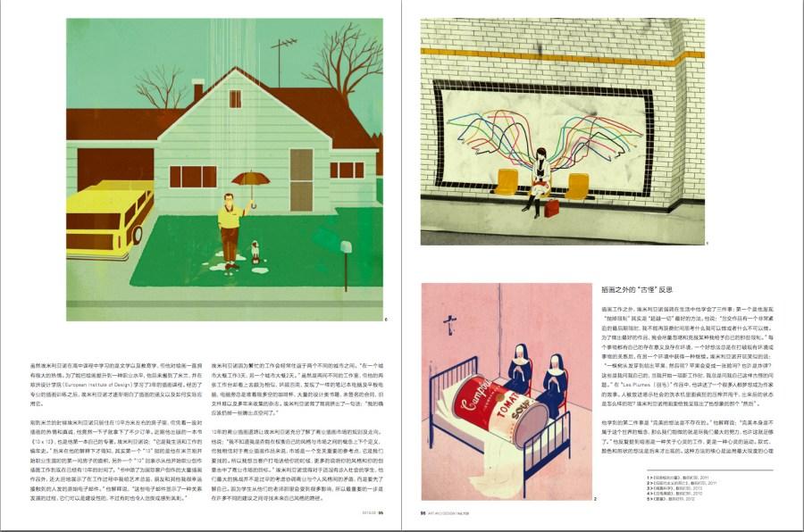 Arte and Design magazine Interview • China [img 5]