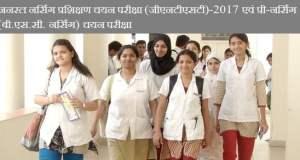 Nursing Entrance Exam