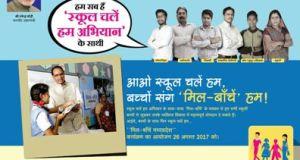 Madhya Pradesh School Chale Hum Abhiyan 2017