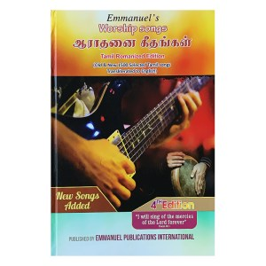 "Aaradhanai Geethangal – ""Tamil Transliterated to English"" Song Book"