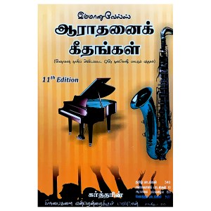 Aaradhanai Geethangal -Tamil Song Book – 500 Songs