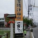 Kibitsu-jinjya