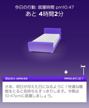 sleep-start-by-UP24-2