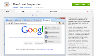 The_Great_Suspender