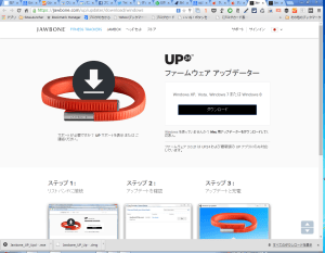 up24アップデーター-ダウンロード