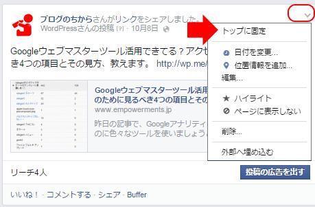 Facebook固定投稿設定