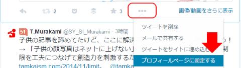 Twitter固定ツイート設定