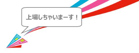 グノシー上場!