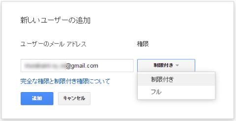 WMT-新しいユーザーの追加ダイアログ