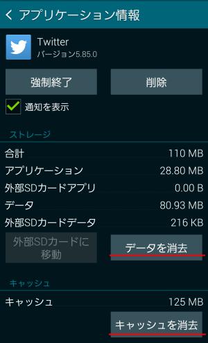 アプリケーション情報