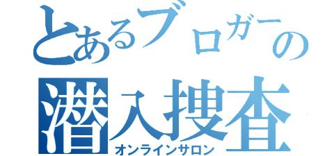 オンラインサロン潜入捜査