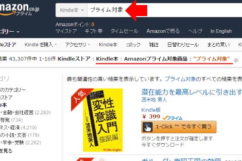 Kindle本からプライム対象商品を検索