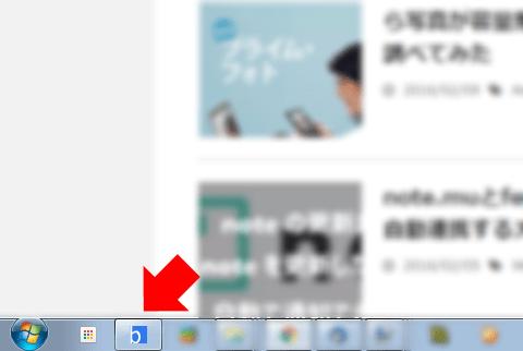 ブログのちからのアプリ化_タスクバーに固定