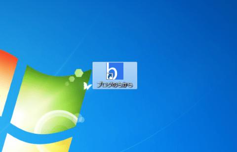 ブログのちからのアプリ化_デスクトップ