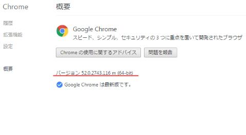 Google Chromeのバージョン