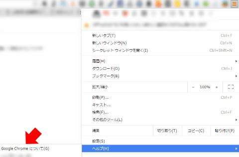 メニュー「Google Chromeについて」