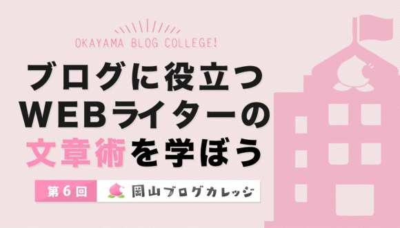 第6回岡山ブログカレッジ