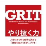 GRIT_やり抜く力