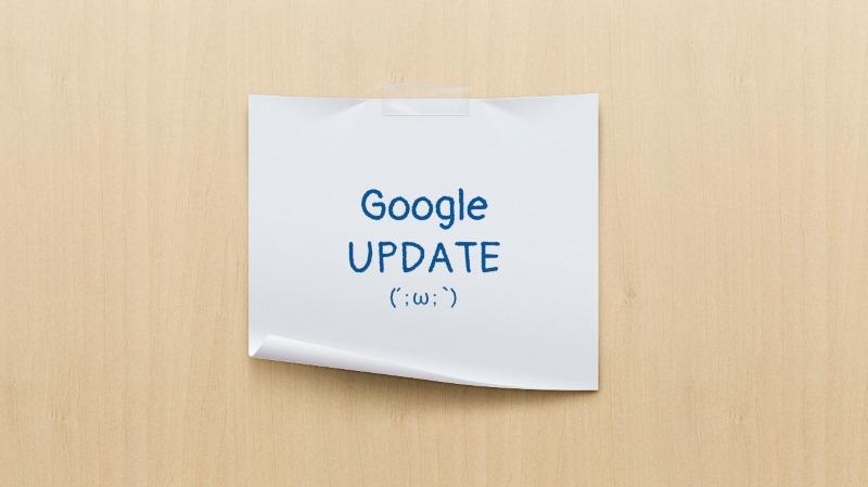 google コアアルゴリズム アップデート