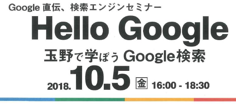 Hello Google 玉野で学ぼうGoogle検索