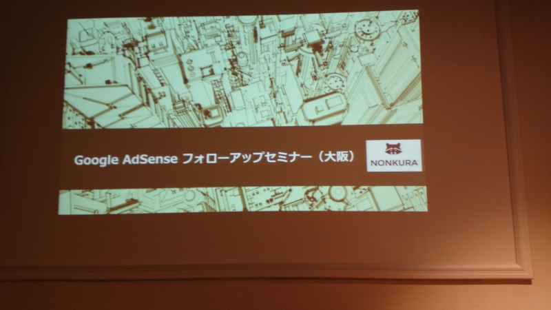 のんくら本セミナー(Google AdSense フォローアップセミナー)in 大阪