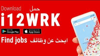 Photo of Job portals to get jobs in UAE