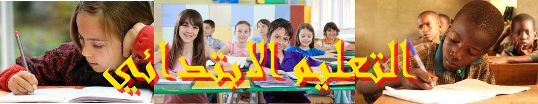 التعليم الابتدائي