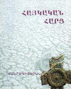 Картинки по запросу հայկական հարց